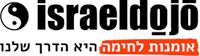 ישראל דוג'ו