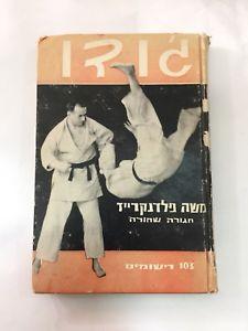 ספר שכתב משה פלדנקרייז - ג'ודו