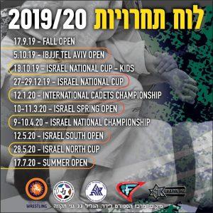 התאחדות הג'ו ג'יטסו תחרותי מסורתי בישראל - תחרויות 2019 2020